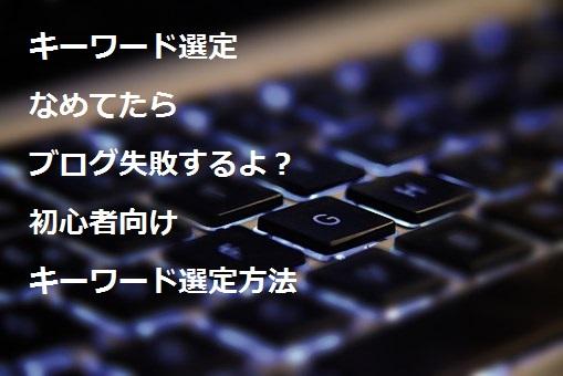 ブログのキーワード選定ってどうやるの?キーワードプランナーの活用方法!