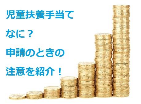 児童扶養手当とは?金額や支給条件を、わかりやすく教えます!児童手当とどう違う?