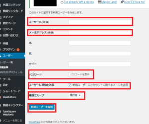 ワードプレス ユーザー 変更