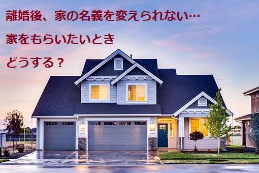 離婚後、家の名義変更をしたいのに、家のローンが夫の名義…どうすればいい?