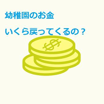 幼稚園の費用【東京の相場】返ってくるのはいくら?年収600万円世帯の現実を公開