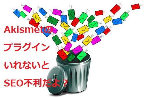 Akismet Anti-Spam(アンチスパム)設定と使い方を画像でおしえます!