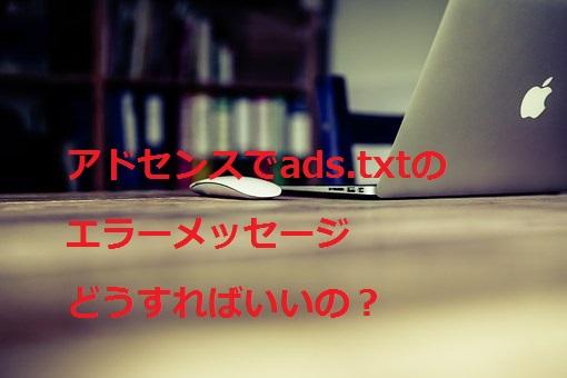 ads.txtファイルが含まれていないサイト…とは?かんたんな解決法の手順おしえます
