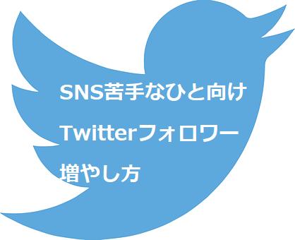 Twitterのフォロワーを増やす!方法と増やし方のコツをまとめてみた!