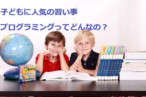 幼児でプログラミング教室は早すぎ?幼稚園で始めるメリット&教室