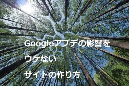 Google アプデ