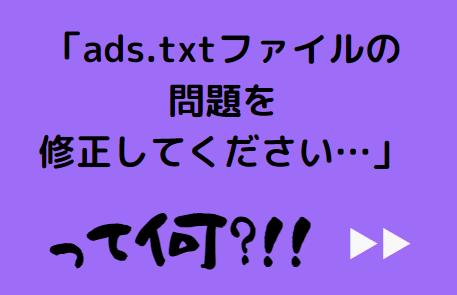 ads.txtのファイルとは?「問題を修正してください…」を画像で説明