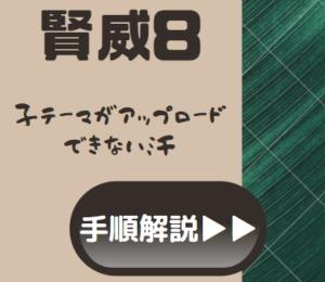 「賢威8の子テーマがログインできないw」→手順を画像で解説します!