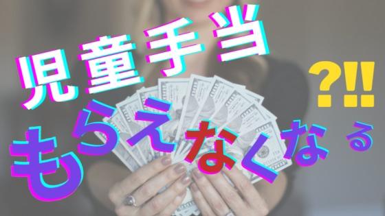 児童手当【共働き】世帯は所得制限でもらえなくなる?特例給付とは?