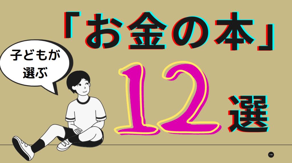 【アメリカでは10歳で学ぶ】子供向けの投資・金融の本12選!