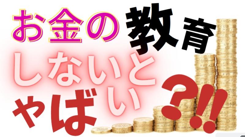 日本がお金の教育をしないゲスい理由4つ&子どもにおすすめお金の教育法は?