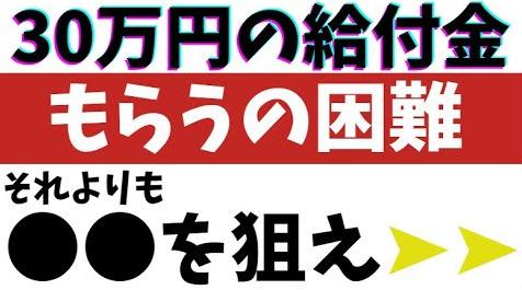 【6/17最新】30万円給付金の対象者や条件は?
