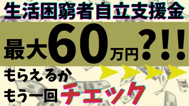 【7月2日最新】生活困窮者自立支援金はじまりました!